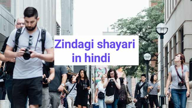 Photo of Best sad zindagi shayari in hindi