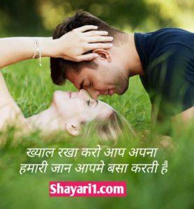 Romantic pyar bhari shayari