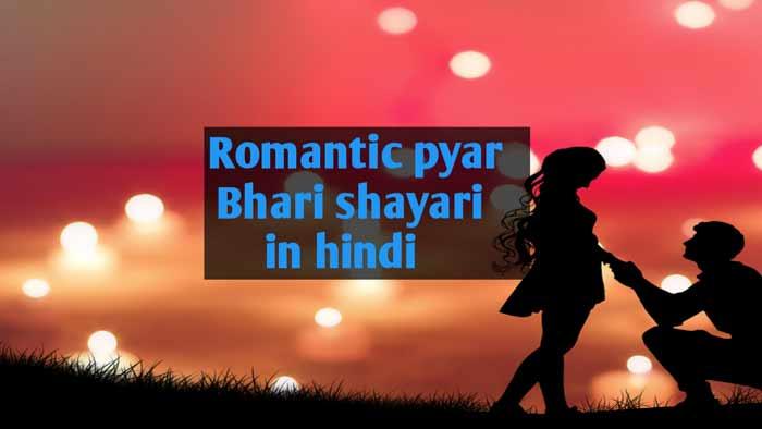 Romantic pyar bhari shayari in hindi