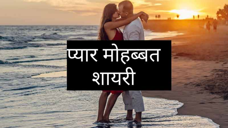 Photo of Pyar mohabbat ki shayari in hindi