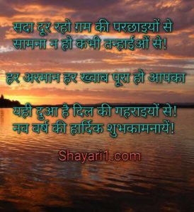 new year shayari 2020