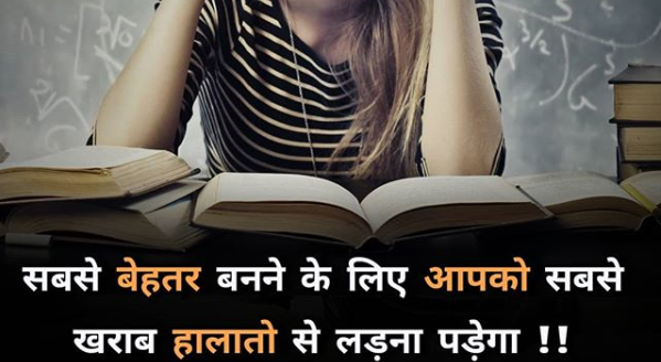 Photo of 66+ Motivational & Inspirational Quotes In Hindi