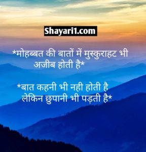 couple shayari