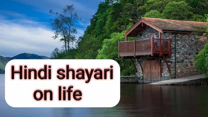 Photo of Life Quote In Hindi | Life Shayari| Life changing Shayari