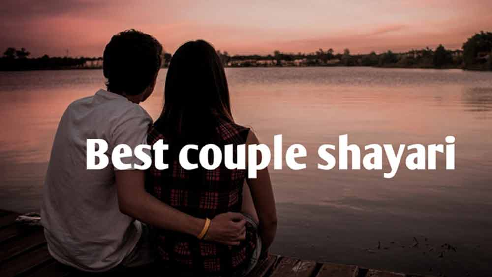 Photo of Best nice couple shayari in hindi