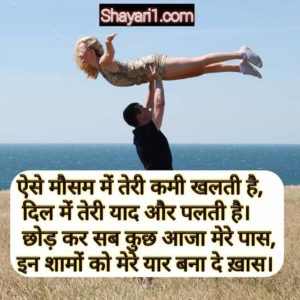shayari on mausam
