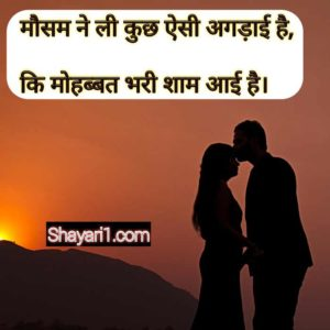 Romantic mausam shayari in hindi