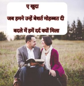 udas shayari in hindi