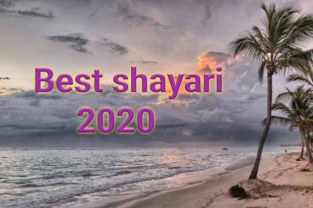 Photo of Best shayari 2020 || Shayari 2020 in Hindi || 2020 Shayari