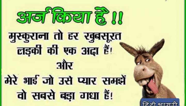 Funny Shayari in Hindi| Funny Status | Comedy Shayari