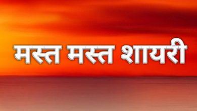 Photo of 30+ Mast romantic shayari in hindi   Mast mast love shayari