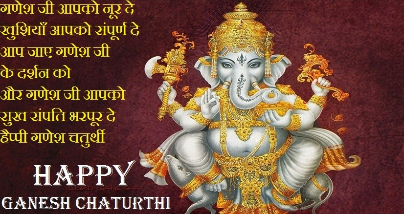 ganesh chaturthi, ganesh chaturthi, ganesh chaturthi 2019, ganesh chaturthi images , happy ganesh chaturthi, ganesh chaturthi wishes, ganesh chaturthi 2020,