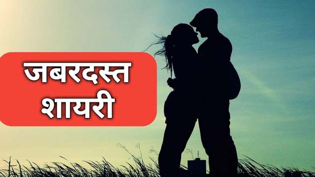 Jabardast shayari in hindi