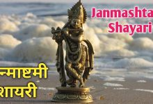 Photo of Janmasthmi shayari status in hindi |Janmastami 2020