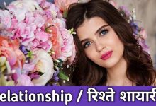 Photo of Rista shayari | love relationship shayari in hindi