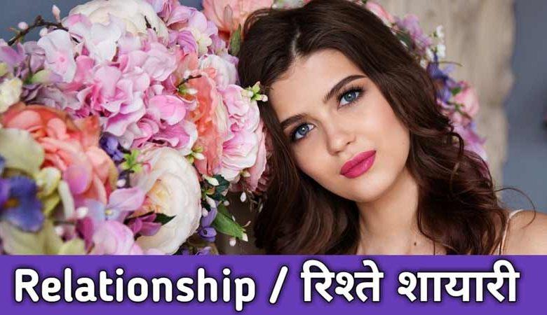 relationship shayari in hindi