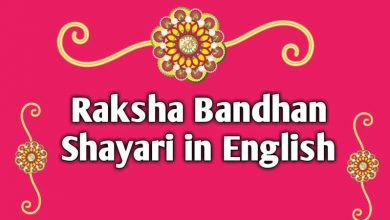 Photo of Raksha bandhan shayari in english