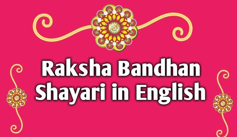 Raksha bandhan shayari in english